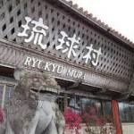 【これは見ておきたい】沖縄本島観光するならここ!おすすめランキング15選!